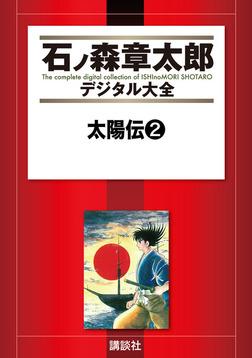 太陽伝(2)-電子書籍