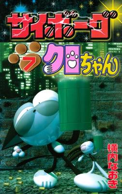 サイボーグクロちゃん(7)-電子書籍