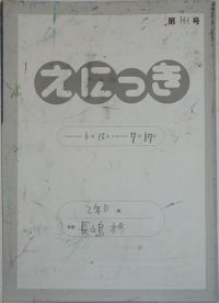 TALKEN絵日記141冊目