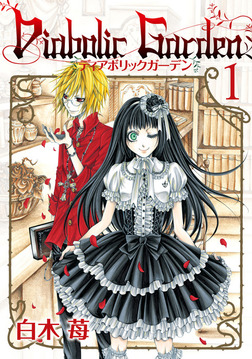 Diabolic Garden 1巻-電子書籍