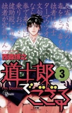道士郎でござる(3)-電子書籍