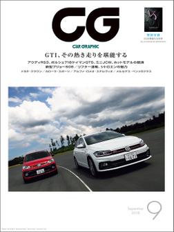 CG(CAR GRAPHIC)2018年9月号-電子書籍
