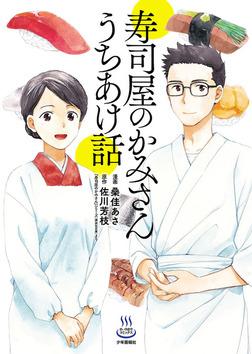 寿司屋のかみさん うちあけ話-電子書籍
