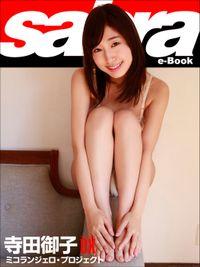 ミコランジェロ・プロジェクト 寺田御子COVER DX [sabra net e-Book]