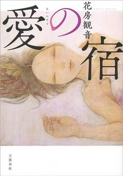 愛の宿-電子書籍