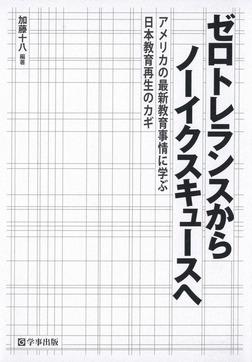 ゼロトレランスからノーイクスキュースへ : アメリカの最新教育事情に学ぶ日本教育再生のカギ-電子書籍