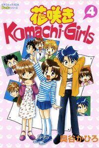 花咲きKomachi-Girls 4