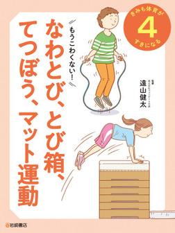 もうこわくない! なわとび、とび箱、てつぼう、マット運動-電子書籍
