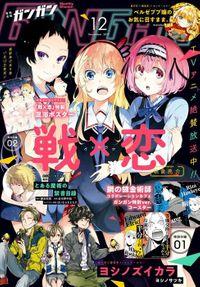 デジタル版月刊少年ガンガン 2019年12月号