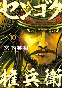センゴク権兵衛(10)-電子書籍