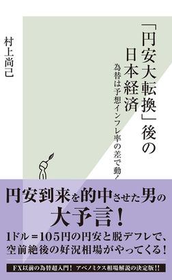 「円安大転換」後の日本経済~為替は予想インフレ率の差で動く~-電子書籍