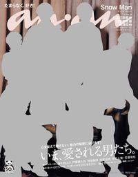 anan(アンアン) 2020年 10月14日号 No.2220[今愛される男たち]