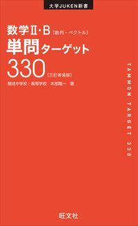数学II・B単問ターゲット330  三訂新装版