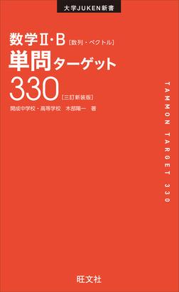 数学II・B単問ターゲット330  三訂新装版-電子書籍