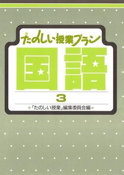 たのしい授業プラン国語3-電子書籍
