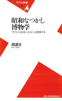 昭和なつかし博物学-電子書籍