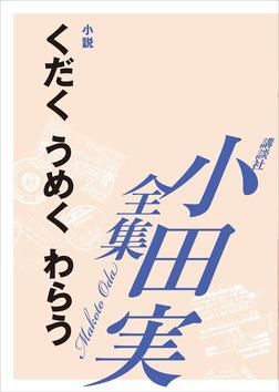 くだく うめく わらう 【小田実全集】-電子書籍