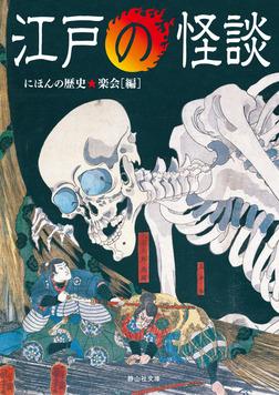 江戸の怪談-電子書籍