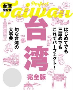 台湾完全版(2020年版)-電子書籍