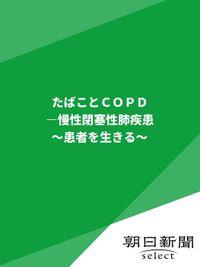たばことCOPD ?慢性閉塞性肺疾患 ~患者を生きる~