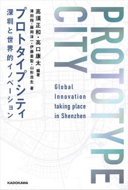 プロトタイプシティ 深センと世界的イノベーション-電子書籍