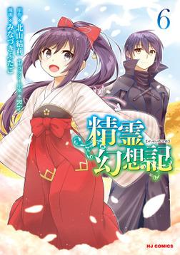 【電子版限定特典付き】精霊幻想記6-電子書籍