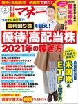 日経マネー 2021年3月号 [雑誌]
