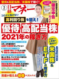 日経マネー 2021年3月号 [雑誌]-電子書籍