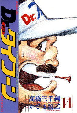 Dr.タイフーン : 14-電子書籍