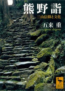 熊野詣 三山信仰と文化-電子書籍