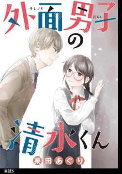 外面男子の清水くん 【単話】(5)-電子書籍