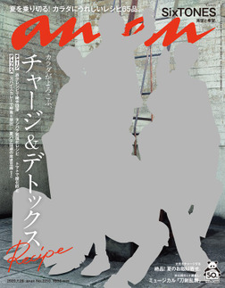 anan(アンアン) 2020年 7月29日号 No.2210[チャージ&デトックスRecipe]-電子書籍