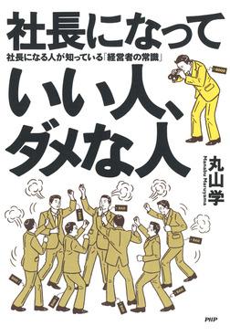 社長になっていい人、ダメな人 社長になる人が知っている「経営者の常識」-電子書籍