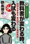 教科書が変わる時、入試も変わる ―詳説日本史B 新記述パート徹底解説―