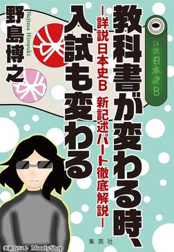 教科書が変わる時、入試も変わる ―詳説日本史B 新記述パート徹底解説―-電子書籍