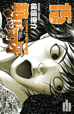 範馬刃牙(15)-電子書籍