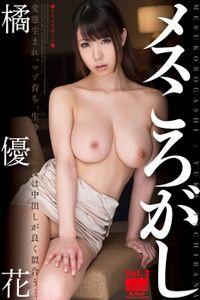橘優花-メスころがし Vol.2-