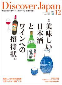Discover Japan 2014年12月号 Vol.38