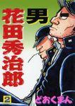 男 花田秀治郎(Jコミックテラス)