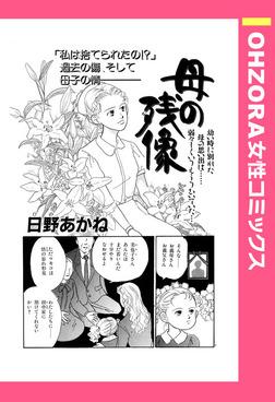 母の残像 【単話売】-電子書籍