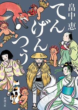 てんげんつう(新潮文庫)-電子書籍