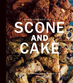 ボウルひとつで作れる SCONE AND CAKE-電子書籍
