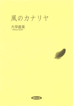風のカナリヤ-電子書籍