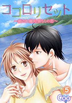 ココロリセット~癒され離島暮らしの恋~ 5話-電子書籍