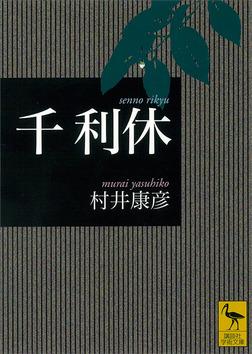 千利休-電子書籍