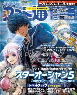 週刊ファミ通 2015年4月30日号-電子書籍