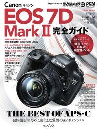 キヤノン EOS 7D Mark Ⅱ完全ガイド