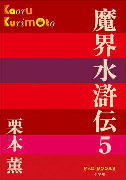 P+D BOOKS 魔界水滸伝 5-電子書籍