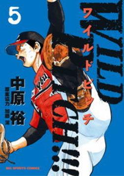 WILD PITCH!!!(5)-電子書籍
