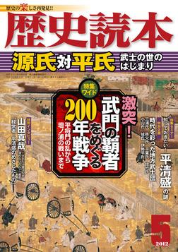 歴史読本2012年5月号電子特別版「源氏対平氏」-電子書籍